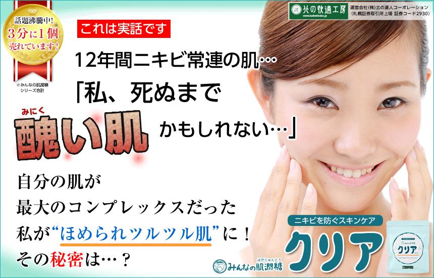 ニキビケア『みんなの肌潤糖【クリア】』