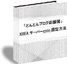 XREAサーバーcron設定方法pdf
